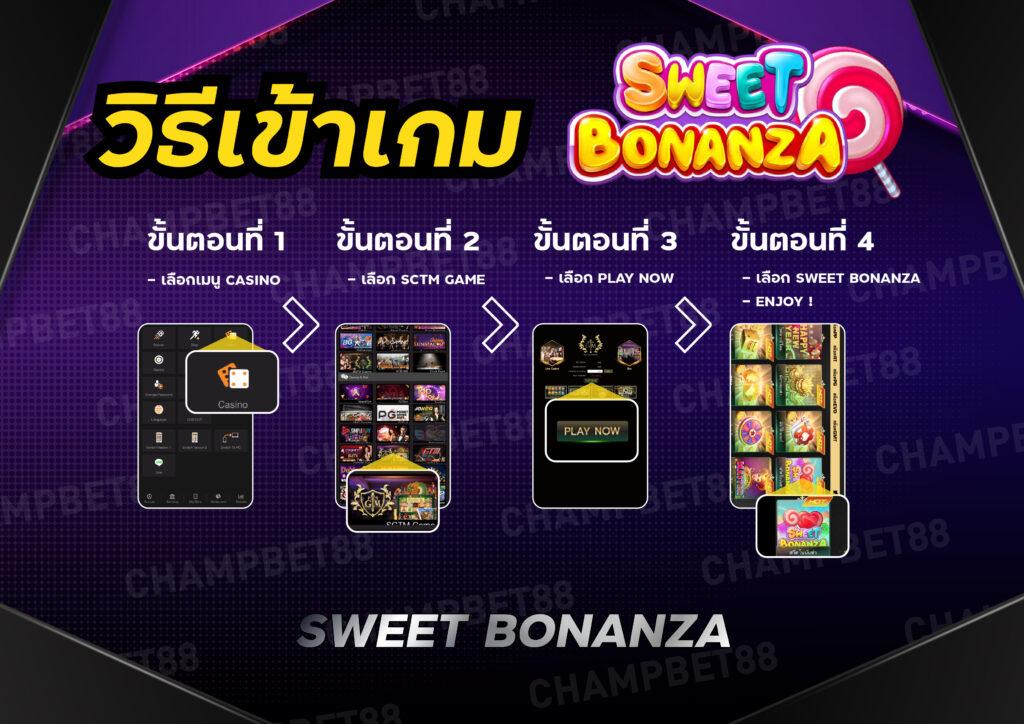 สวีทโบนันซ่า Sweet bonanza เกมสล็อตโบนันซ่าออนไลน์ที่ครองอับดับหนึ่ง