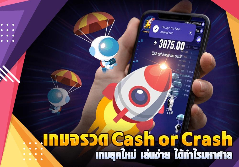 เกมจรวด Cash or Crash เกมยุคใหม่ เล่นง่าย ได้กำไรมหาศาล