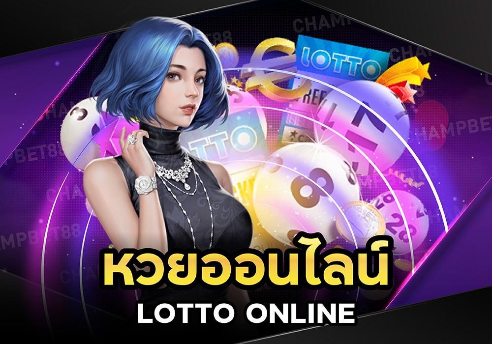 หวยออนไลน์ Lotto ซื้อหวย แทงหวย เว็บหวย อันดับ 1