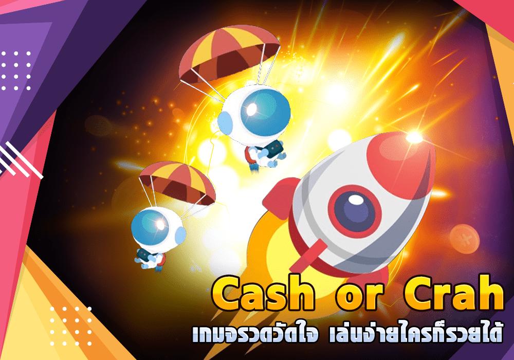Cash or Crash เกมจรวด วัดใจ เล่นง่ายไครก็รวยได้ พลาดไม่ได้กับโปรโมชั่นใหม่