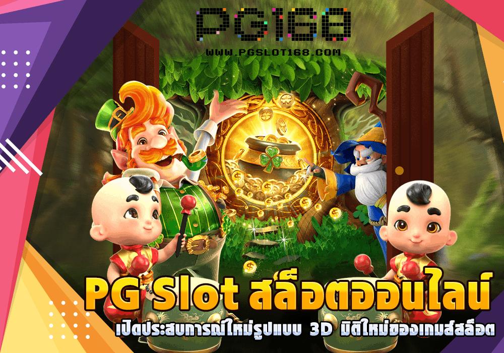 PG Slot สล็อต ออนไลน์ เปิดประสบการณ์ใหม่รูปแบบ 3D มิติใหม่ของเกมส์สล็อต