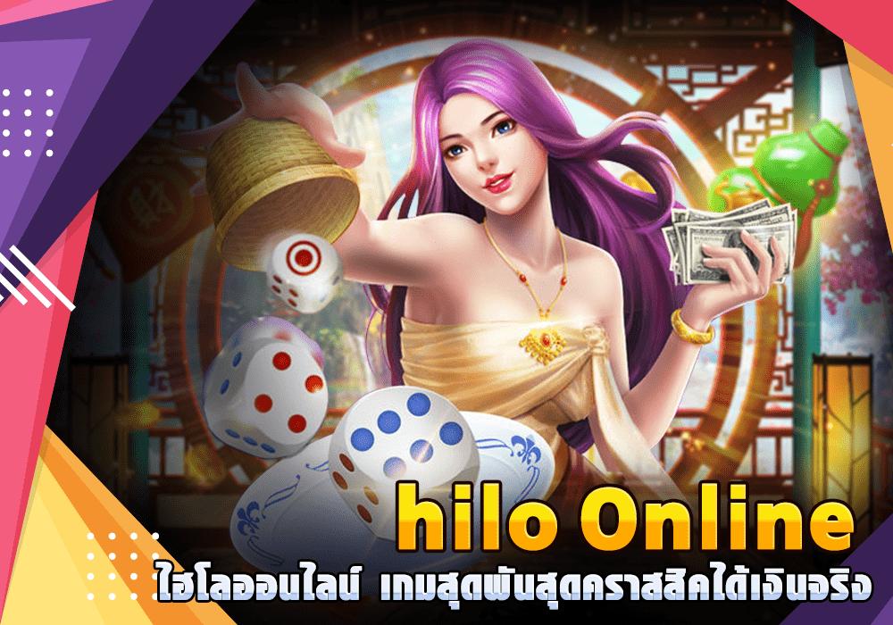 Hilo Online เว็บไฮโลพื้นบ้าน เกมสุดพันสุดคราสสิค ไฮโลไทยได้เงินจริง