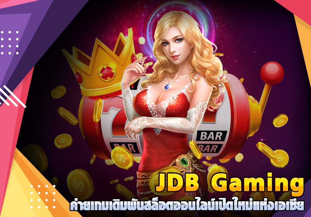 JDB Gaming ค่ายเกมเดิมพันสล็อตออนไลน์เปิดใหม่แห่งเอเชีย