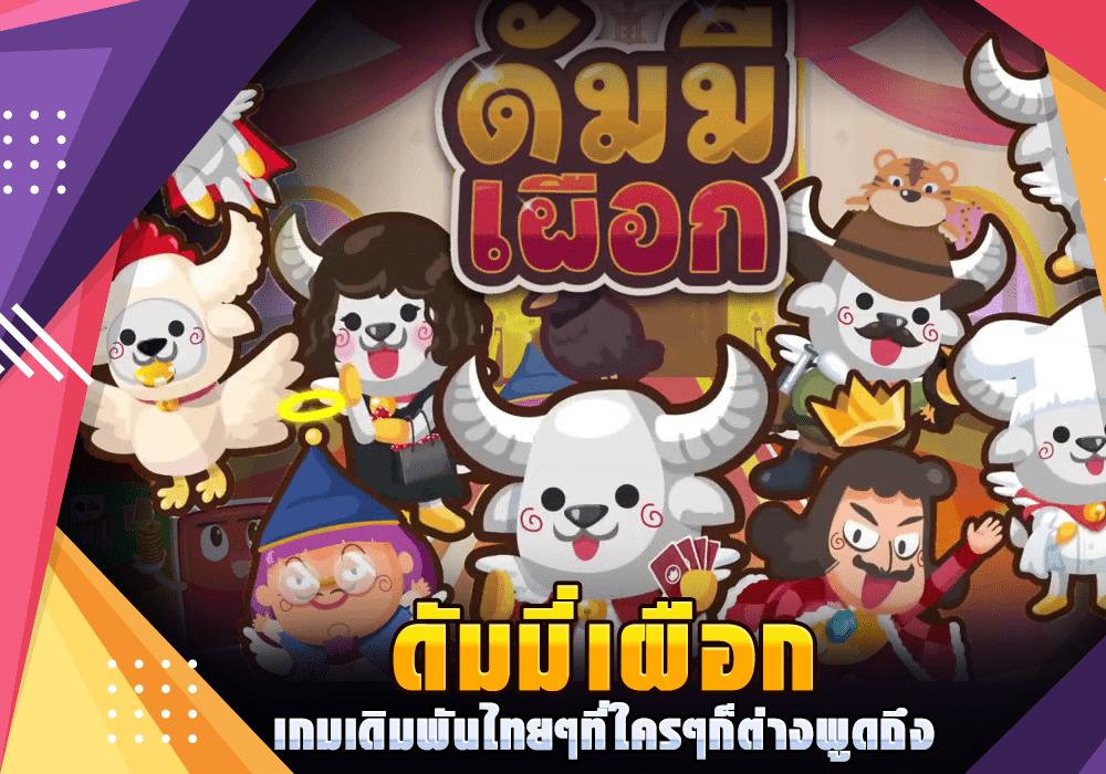 ดัมมี่เผือก เกมเดิมพันไทยๆที่ใครๆก็ต่างพูดถึง