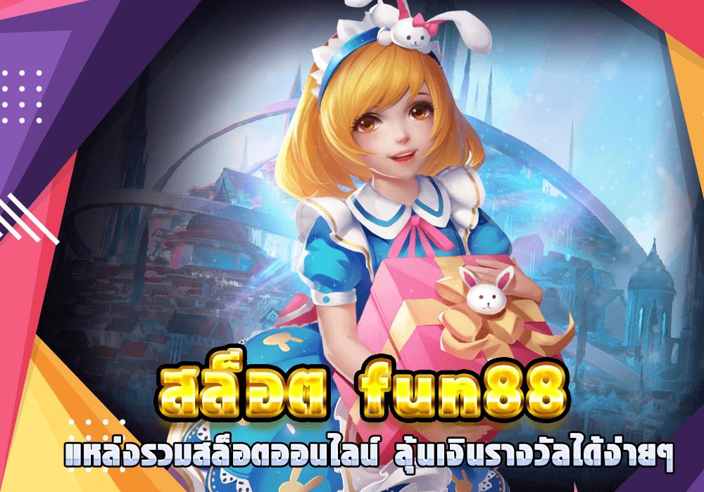 สล็อต fun88 พบกับที่แหล่งรวมเกมสล็อตออนไลน์ พร้อมลุ้นเงินรางวัลได้อย่างง่ายๆ