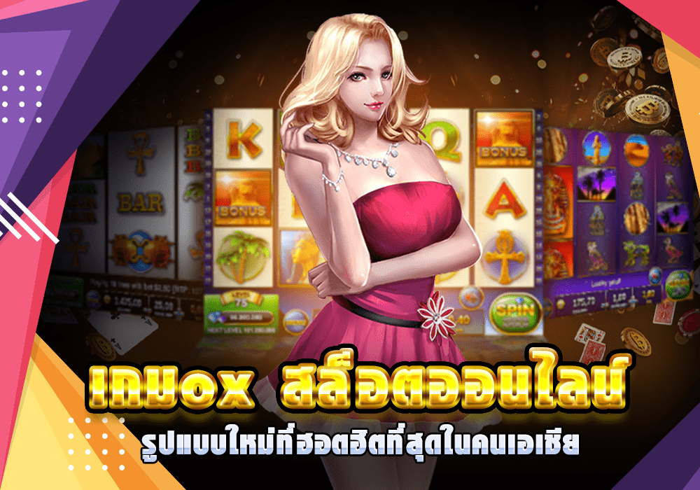 เกมox สล็อตออนไลน์ รูปแบบใหม่ที่ฮอตฮิตที่สุดในคนเอเชีย