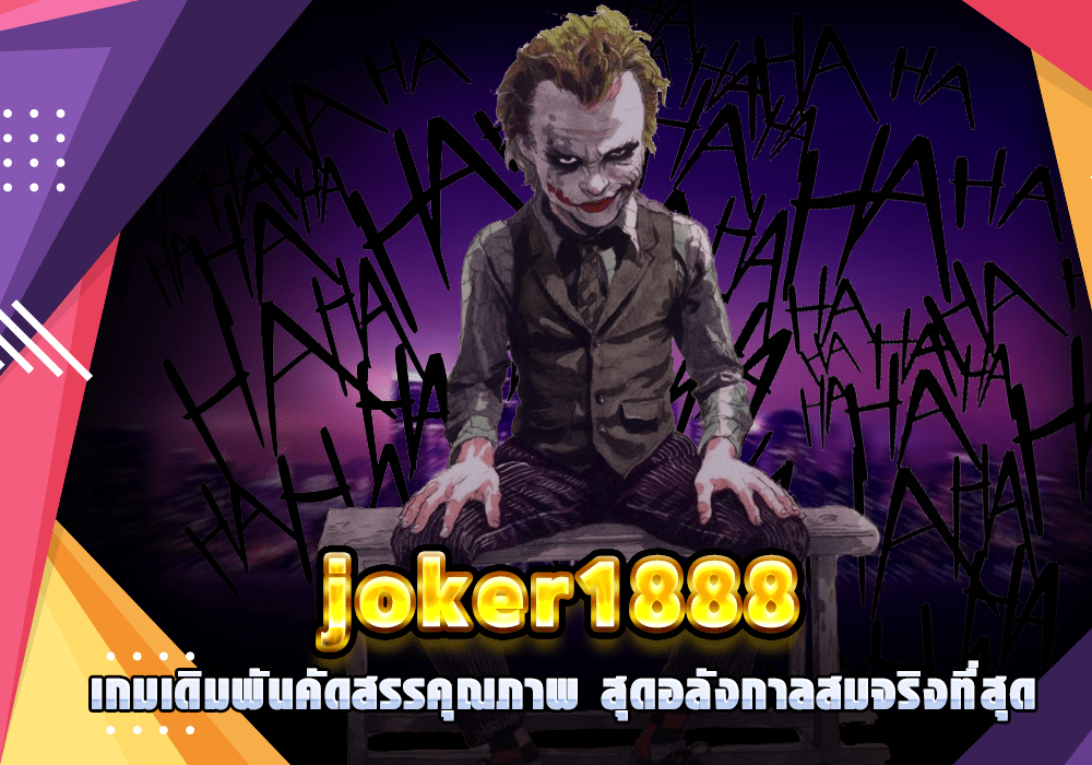 joker1888 เกมเดิมพันคัดสรรคุณภาพ สุดอลังกาลสมจริงที่สุด