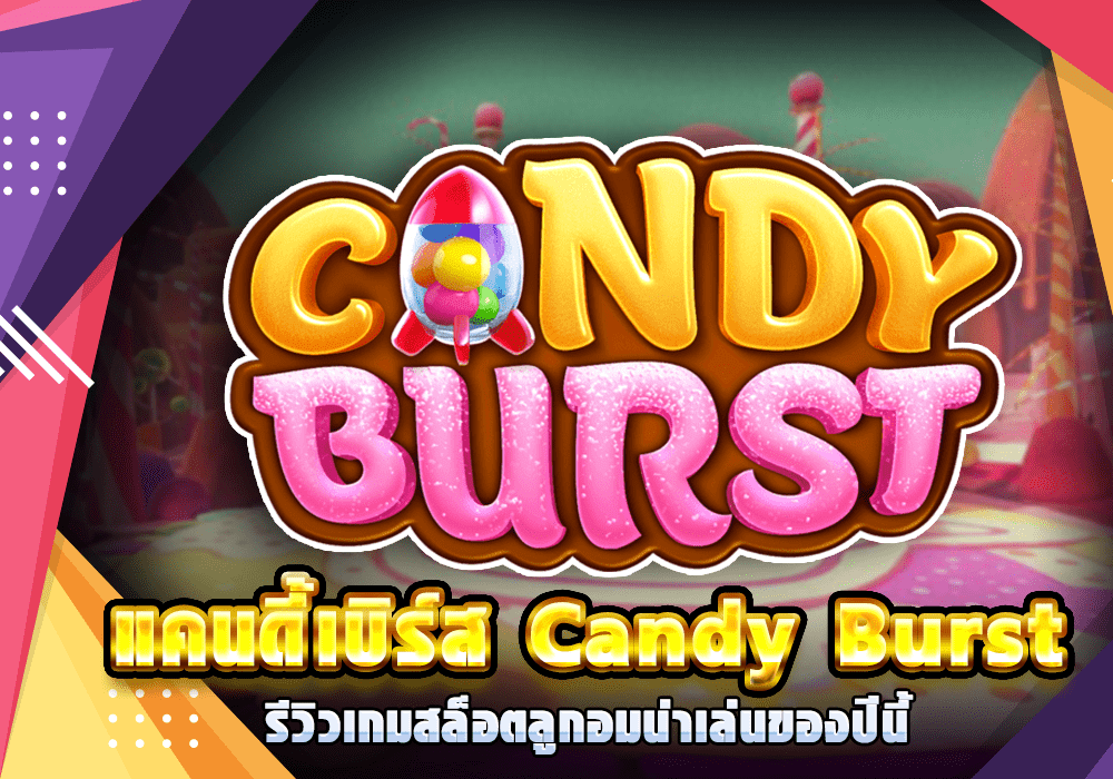 แคนดี้เบิร์ส Candy Burst รีวิวเกมสล็อตลูกอมน่าเล่นของปีนี้
