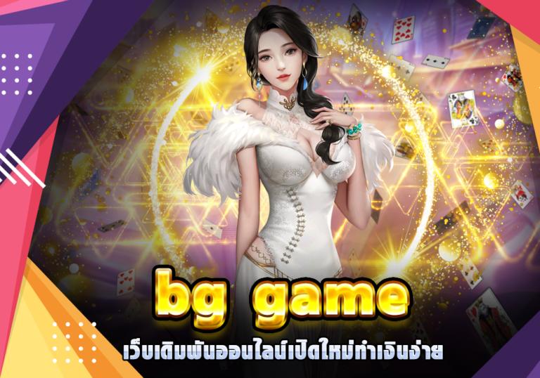 bg game เว็บเดิมพันออนไลน์เปิดใหม่ทำเงินง่าย -