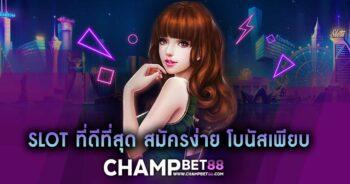Slot ที่ดีที่สุด เลือกเล่นง่ายที่ค่ายเกม CHAMPBET88 ได้เลย