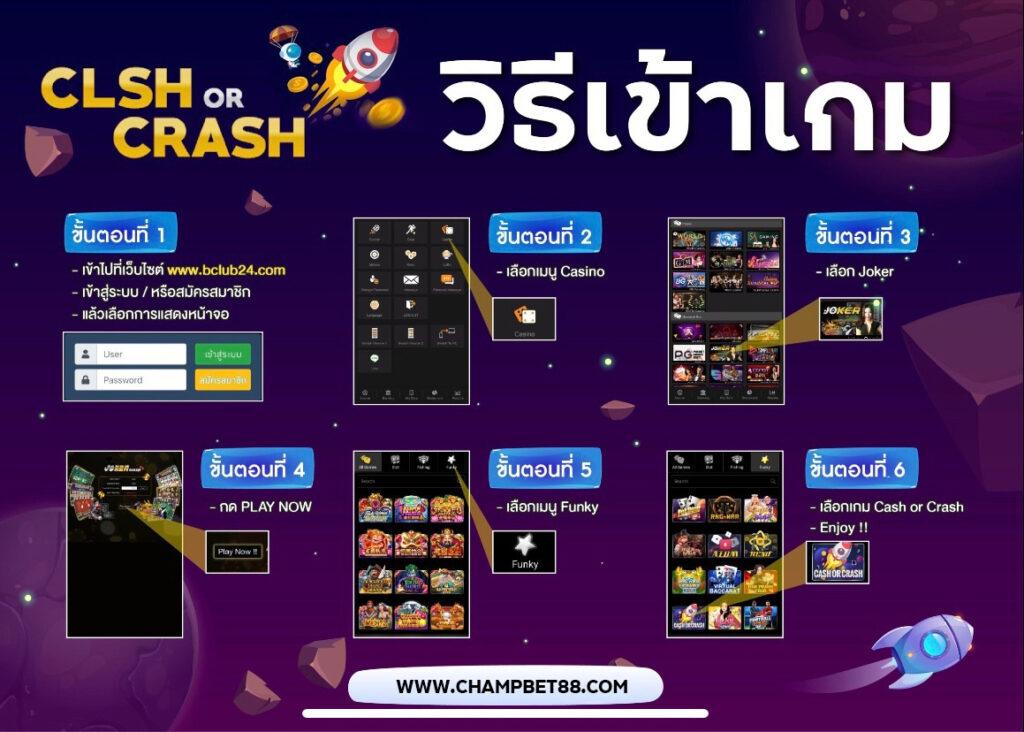 Cash or Crash เกมจรวด วัดใจ เล่นง่ายใครก็รวยได้ พลาดไม่ได้กับโปรโมชั่นใหม่