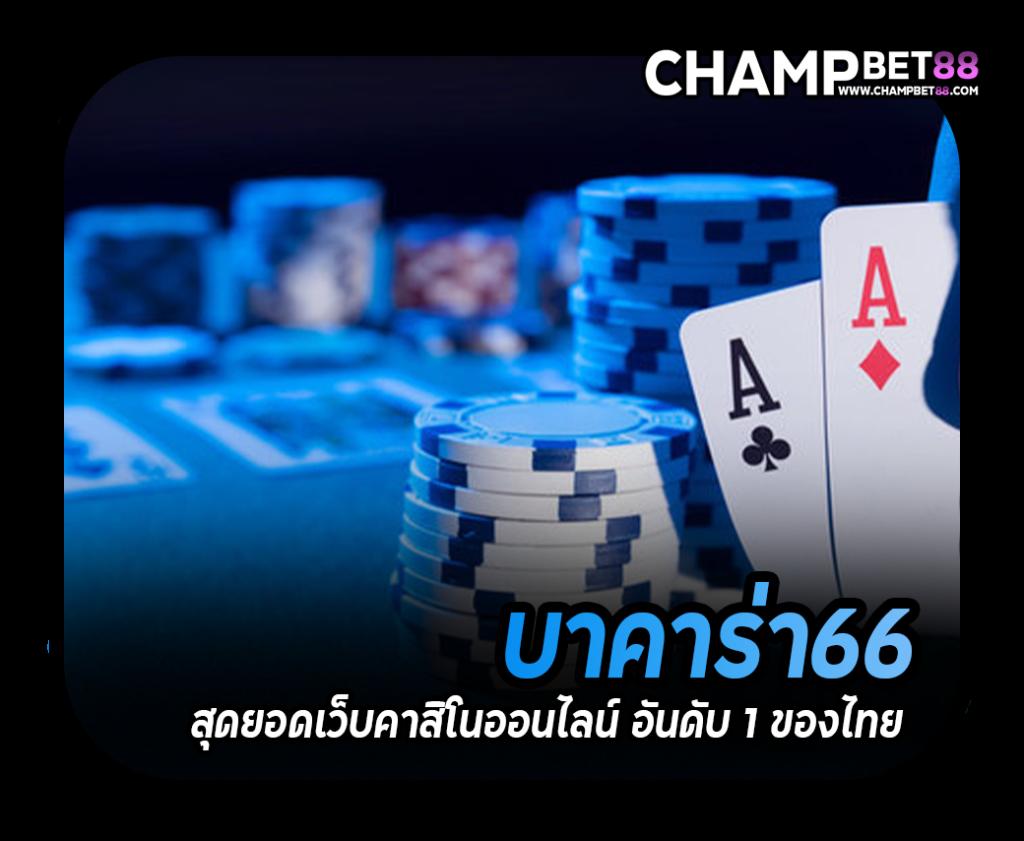 บา คา ร่า 66 สุดยอดเว็บคาสิโนออนไลน์ อันดับ 1 ของไทย