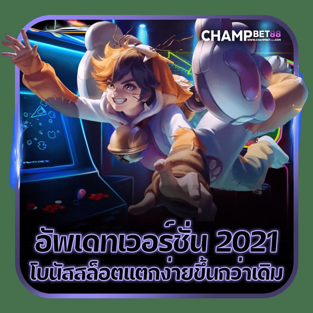 สล็อตแตกบ่อย 2021 เลือกเกมสล็อตโบนัสจัดหนักที่เว็บ CHAMPBET88 เท่านั้น