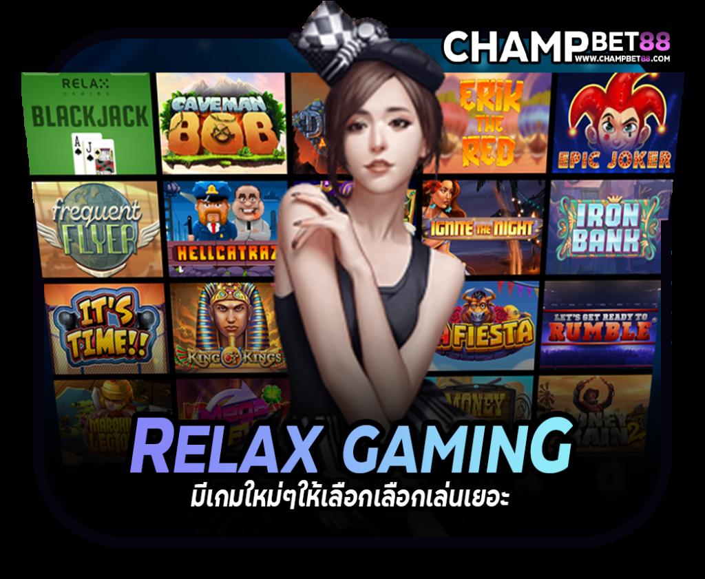 RELAX GAMING สุดยอดค่ายสล็อตออนไลน์น่าเล่น อันดับ 1