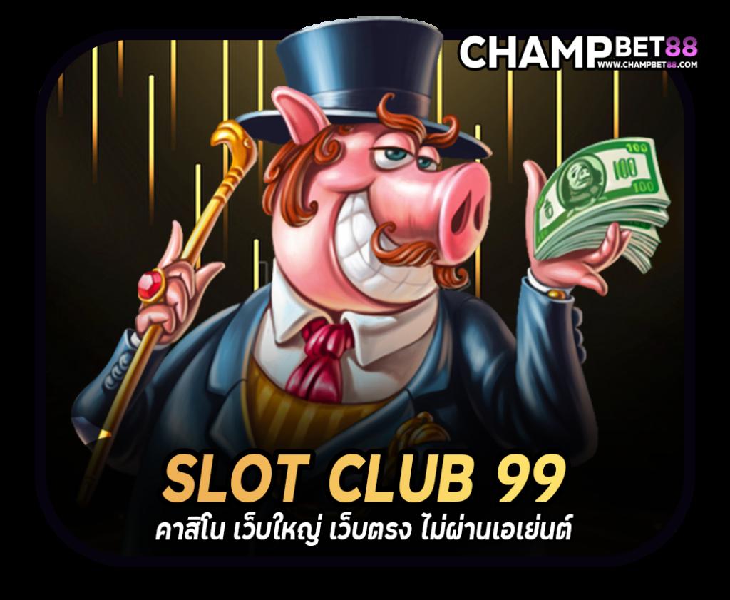 SLOT CLUB 99 เว็บใหญ่เว็บตรง ไม่ผ่านเอเย่นต์ คาสิโนออนไลนที่ดีที่สุด